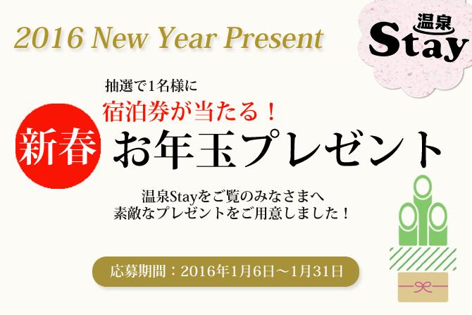 newyear_present